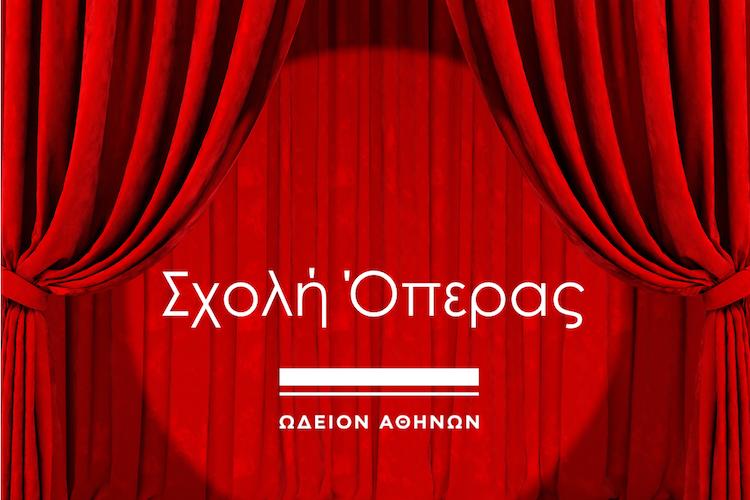 Σχολή Όπερας Ωδείου Αθηνών
