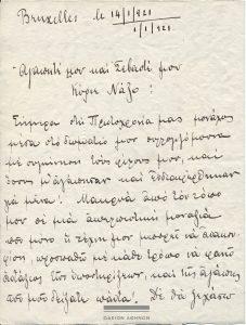 Επιστολή Δ. Μητρόπουλου προς Γ. Νάζο