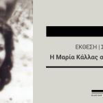 Εκθεση συναυλια Μαρια Καλλας