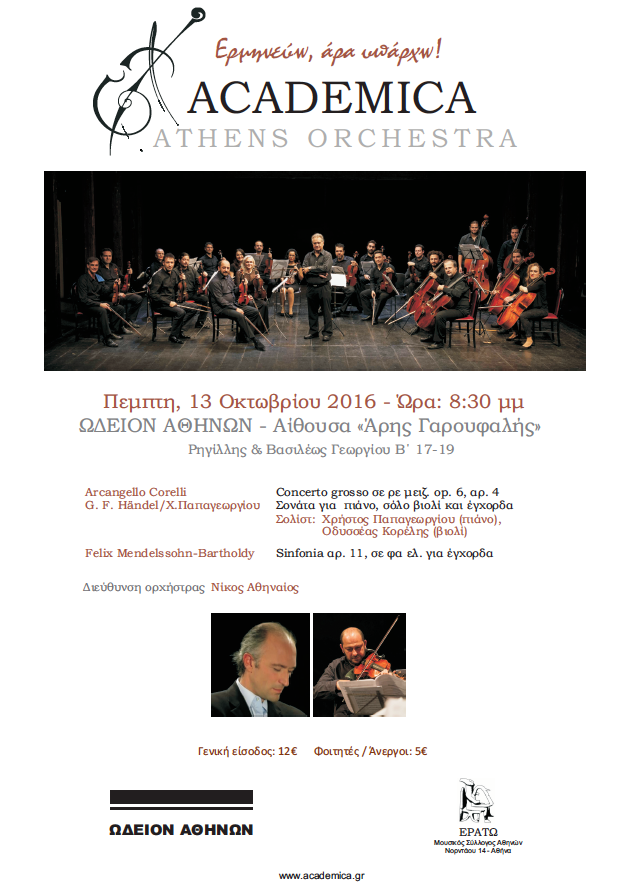 Academica Athens Orchestra