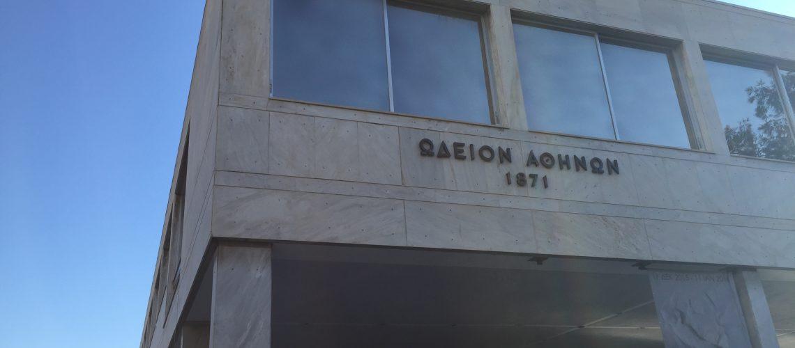 Ωδείον Αθηνών