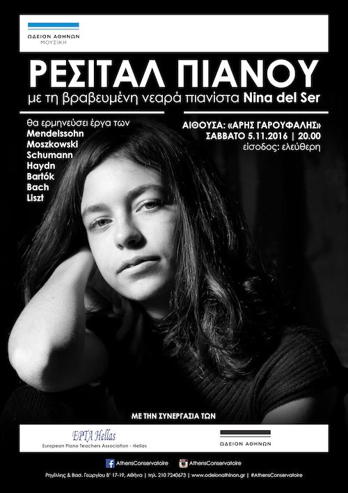 Ρεσιτάλ πιάνου με την Nina del Ser