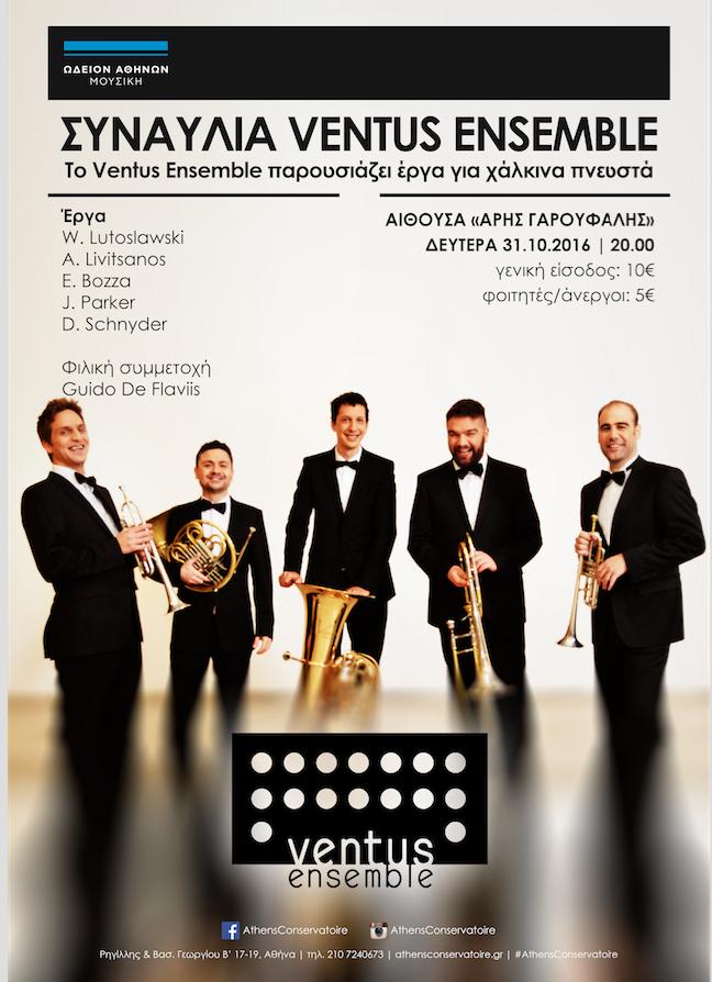 Συναυλία Ventus Ensemble