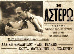 Αστέρω αφίσα