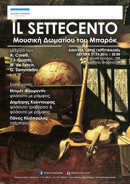 Il Settecento. Μουσική Δωματίου του Μπαρόκ