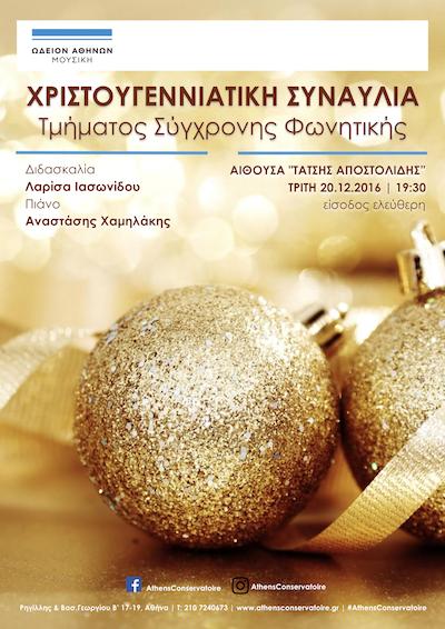 Χριστουγεννιάτικη Συναυλία του Τμήματος Σύγχρονης Φωνητικής