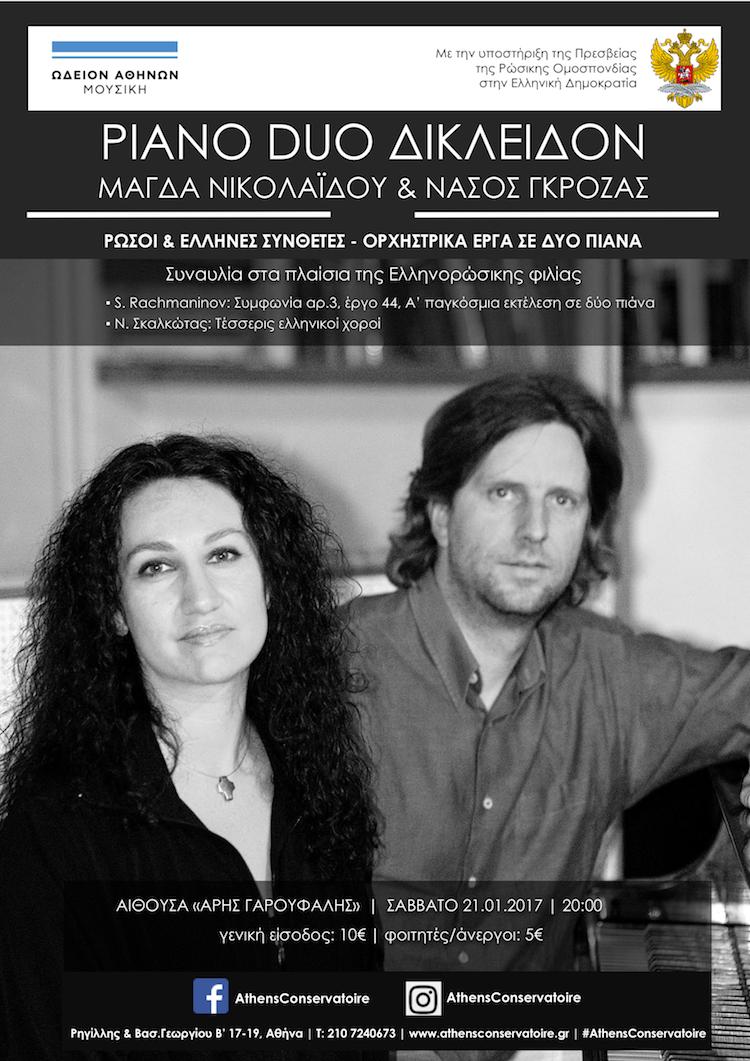 Piano Duo Δικλειδον συναυλια