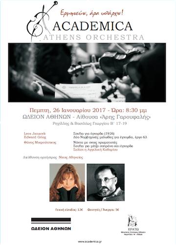 Συναυλία Academica Athens Orchestra