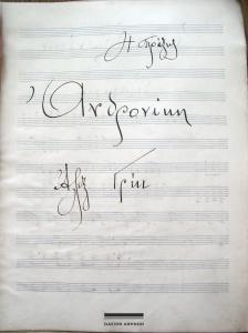 Εξώφυλλο του σπαρτίτου της όπερας Ανδρονίκη του Αλέξανδρου Γκρεκ