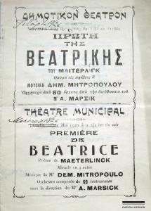 Πρόγραμμα από την πρεμιέρα της όπερας Soeur Béatrice του Δημήτρη Μητρόπουλου (1920).
