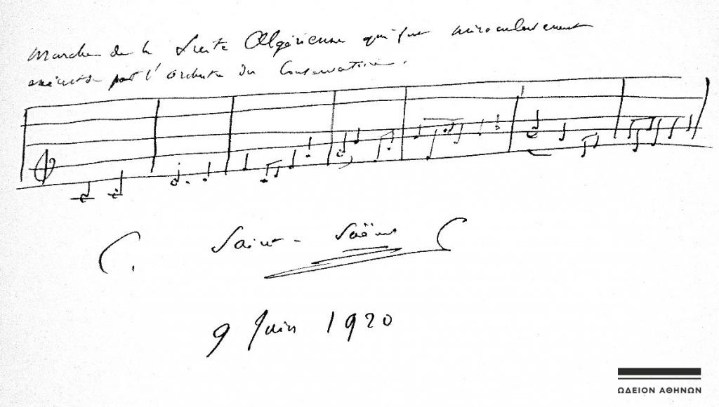 Αυτόγραφη αφιέρωση του Camille Saint-Saëns