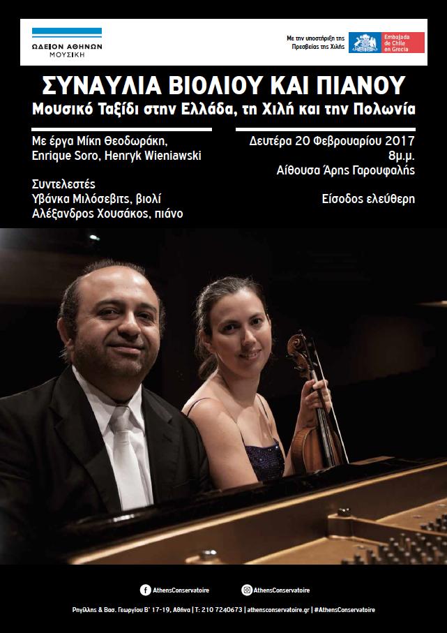 Συναυλία βιολιού και πιάνου