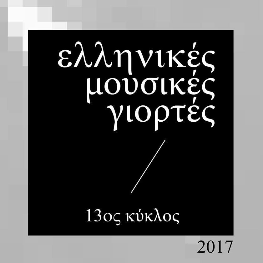 Ελληνικές Μουσικές Γιορτές 2017