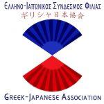 Ελληνο-Ιαπωνικός σύνδεσμος
