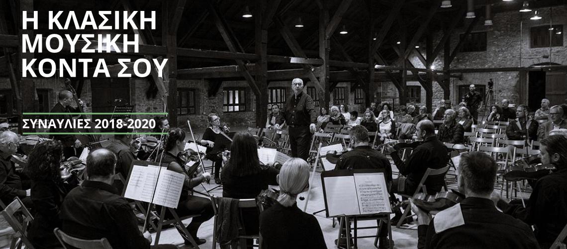 Academica Athens Orchestra
